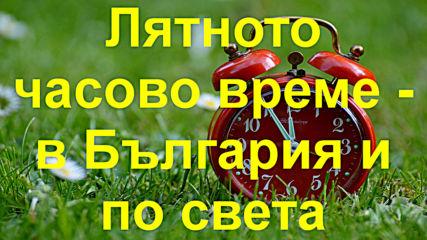 Лятното часово време - в България и по света