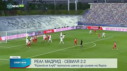 Спортни новини на NOVA NEWS (10.05.2021 - 14:00)