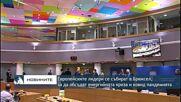 Европейските лидери се събират в Брюксел, за да обсъдят енергийната криза и ковид пандемията