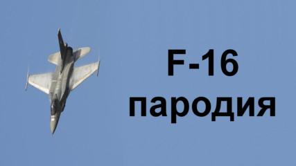 Как да си купите ескадрила F-16? (пародия)
