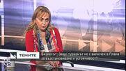 Поли Карастоянова: 50 лв. ваучер за почивка у нас за всеки васкиниран