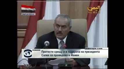 Протести срещу и в подкрепа на президента Салех се проведоха в Йемен