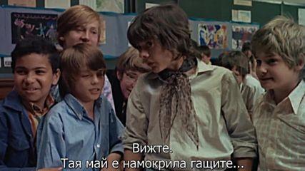 Melody (1971) - 2 част