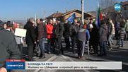 Жители на село Джерман блокираха движението по пътя за Гърция