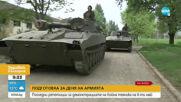 Армията започва подготовката за отбелязването на 6 май