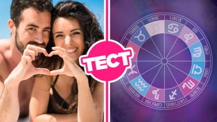 Отговори ни и ще ти кажем: С кои зодиакални знаци си най-съвместим?