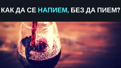 Как да се напием, без да пием?