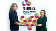 Първи юни - финалисти в ПРОМЯНАТА 2020/2021