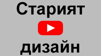 Как да си върнете старият дизайн на YouTube?