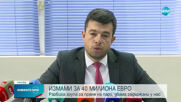 Разкриха схема за пране на 40 милиона евро чрез фишинг измами