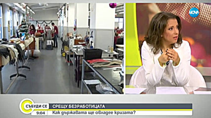 Сачева: Работим по мерки, които ще помогнат на бизнеса след края на извънредното положение
