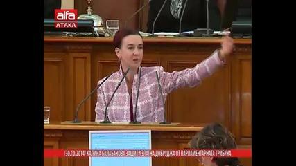 Калина Балабанова защити златна Добруджа от парламентарната трибуна, 30.10.2014г.