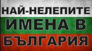 Най-нелепите имена в България