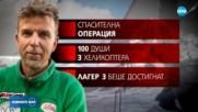 Спасителите откриха инсулина на Боян Петров около лагер 3