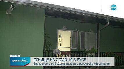 Огнище на COVID-19 в дом за хора с физически увреждания в Русе