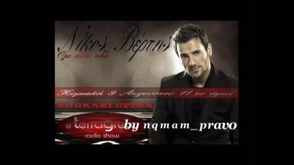 Превод песен на Nikos Vertis Тръгвам си