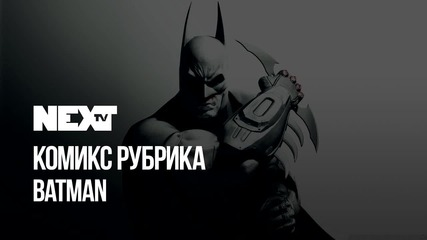 NEXTTV 041: Комикс Рубрика: Batman