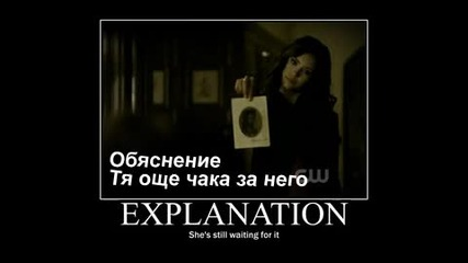 The Vampire Diaries Истината