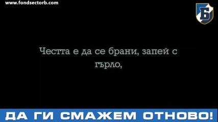 Само за истинските феновете на Левски ! Много надъхващ