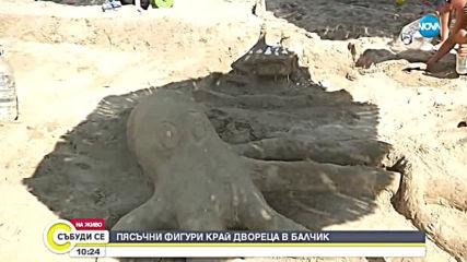 73-ма участници ваят пясъчни фигури на фестивал в Балчик