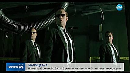 """Киану Рийвс се завръща в """"Матрицата 4"""""""