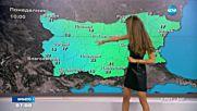 Прогноза за времето (26.09.2016 - сутрешна)