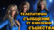 Телепатичното съобщение от Висшия Плеадиански съвет на светлината