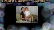 Любка и Сашко - Дотеви - Михалис Хаджиянис - не тръгвам