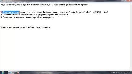 Как да направим Gta san andreas на български