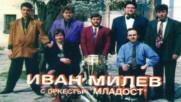 Иван Милев и Тодор Кожухаров