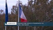 Франция видя криза в отношенията със САЩ и Австралия
