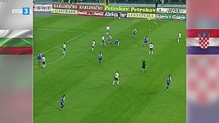 България - Хърватия 12.10.2002 квалификация Евро 2004 първо полувреме