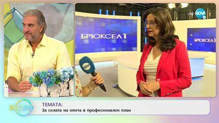 """Милена Милотинова за силата на опита в журналистиката - """"На кафе"""" (26.07.2021)"""