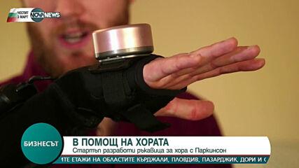 Стартъп във Великобритания разработи ръкавица за хора с Паркинсон