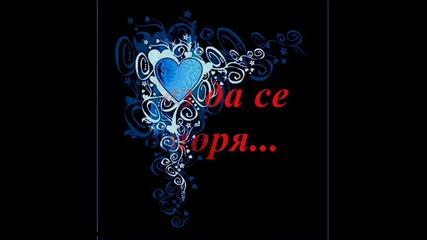 Софи Маринова - Остани