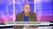 "9 без 5 ""Коментар на Георги Коритаров"" 02.03.2021"