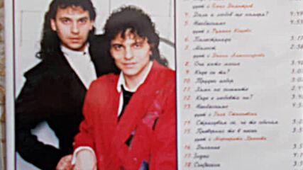 Деян Неделчев И Галя Станчевска-необяснимо-1996