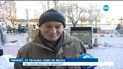 Новините на Нова (14.02.2015 - централна)