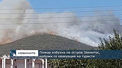 Пожар избухна на остров Закинтос, наложи се евакуация на туристи