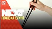 NEXTTV 027: Японска Кухня - Hashi Клечки за Хранене