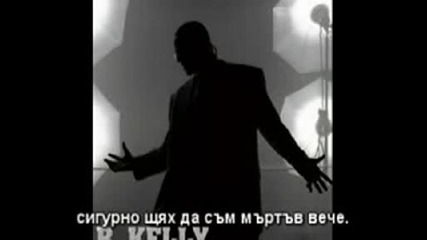R. Kelly - What I Feel - Issues [превод]