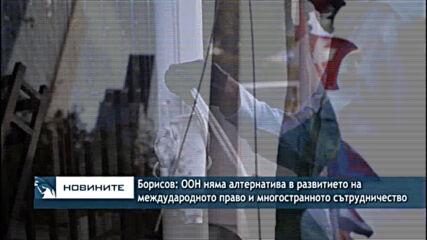 Борисов: ООН няма алтернатива в развитието на междудародното право и многостранното сътрудничество
