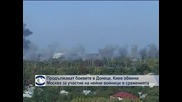 Продължават боевете в Донецк, Киев обвини Москва за участие на нейни войници в сраженията
