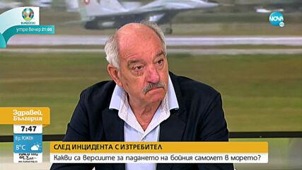 Експерти: До инцидента в Шабла се стигна заради малкото летателни часове