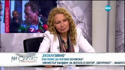 Кой може да изгони Илиана Беновска - На светло (17.05.2015)