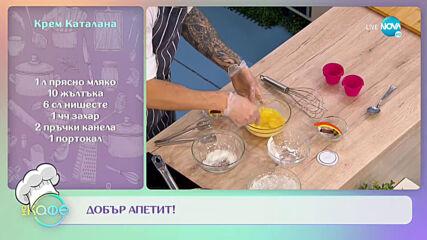 """Рецептите днес: Паеля с пиле и скариди и Крем Каталана - """"На кафе"""" (25.01.2021)"""