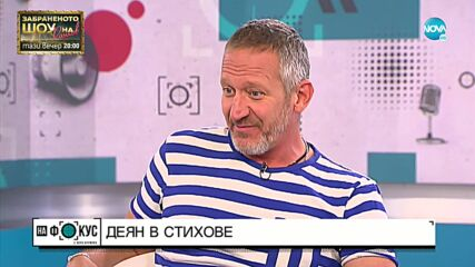 """Деян Донков с изповед под звуците на оркестър """"карандила"""""""