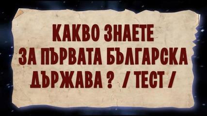 Какво знаете за първата българска държава ? /тест/