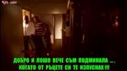® Бг Превод - Ерна Джеба - И Все Пак Не Пипай ®