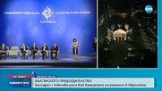 Караянчева: България приема европредседателството като национална кауза